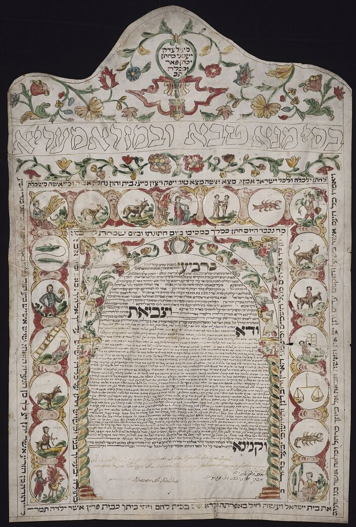 Ketubah Kerkyra, Greece, 1773, September 29 Marriage contract - marriage contract