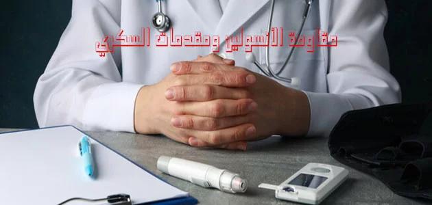 مقاومة الأنسولين ومقدمات السكري مذكرة
