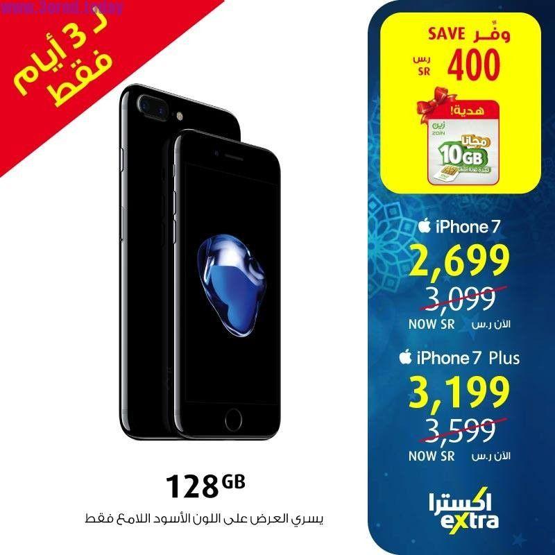 سعر ايفون 7 Iphone و ايفون 7 بلس في اكسترا السعودية بسعر رائع عرض لمدة 3 أيام عروض اليوم Iphone 7 Plus Iphone Iphone 7