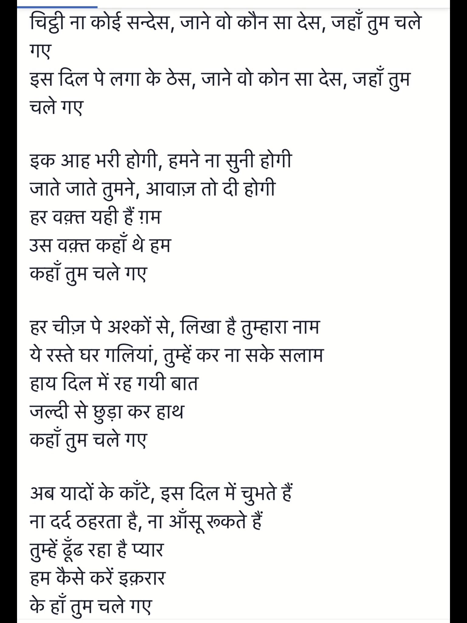 Chithi Na Koi Sandesh Lyrics from Dushman | LyricsMasti.Com