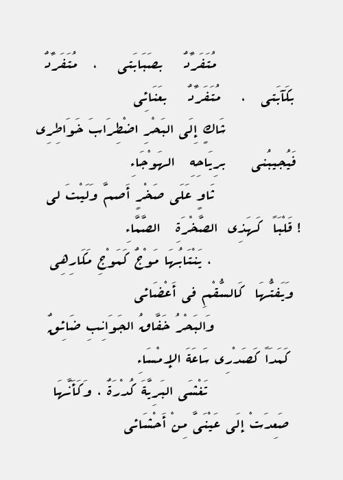 خليل مطران Words Quotes Sayings