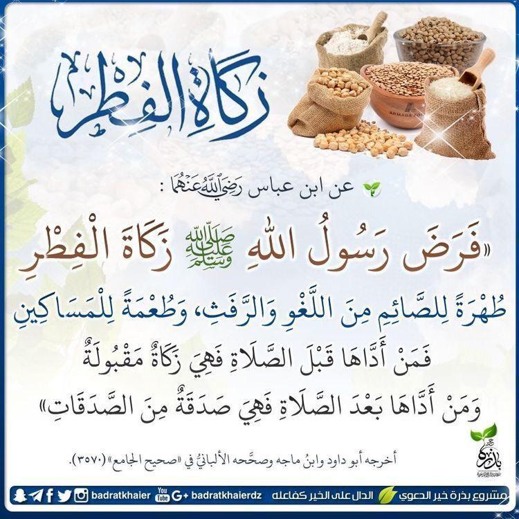 زكاة الفطر فريضة علموها أطفالكم على من تجب زكاة الفطر بالعربي نتعلم Islam Quran Word Search Puzzle Words