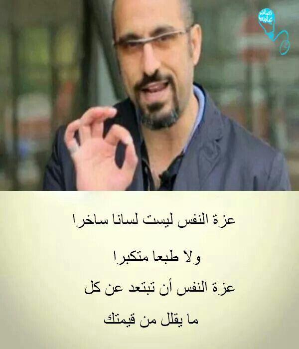 خيط رفيع بين عزة النفس والتكبر بين الثقة بالنفس والغرور Words Quotes Funny Arabic Quotes Wisdom Quotes