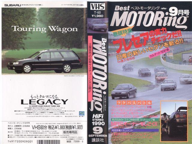 Best Motoring: 1990.9