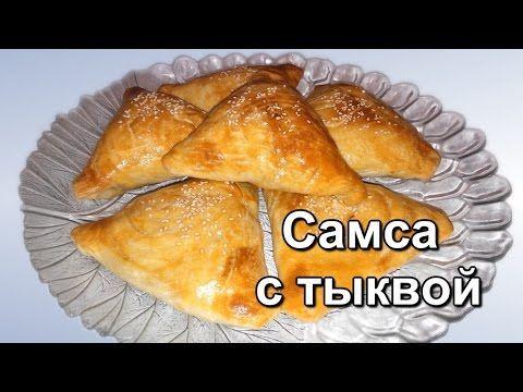 Самса с тыквой по-узбекски. Узбекская самса. (Samsa with pumpkin in Uzbek) - YouTube