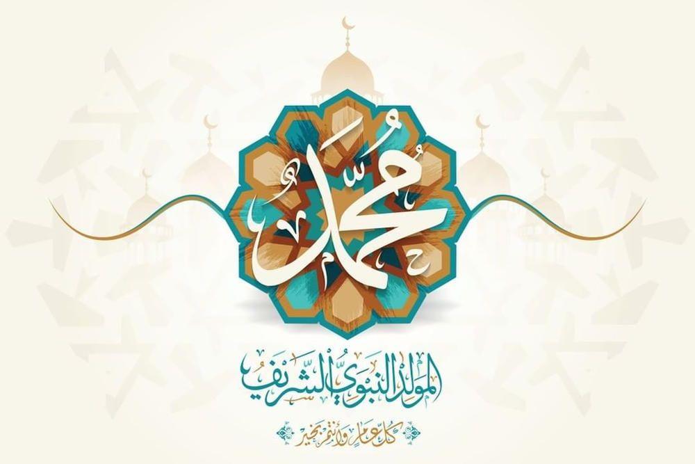 صور تهنئة المولد النبوي 2020 رمزيات معايدة مولد النبي Calligraphy Design Islamic Calligraphy Greetings