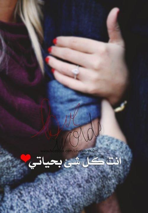 صور جميلة صور رومانسية صور حب صور جديدة صور حب رومانسية تحفة اوى Arabic Love Quotes Love Quotes Wallpaper Iphone Wallpaper Quotes Love