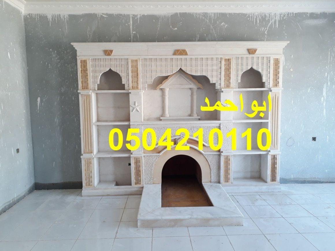 مشبات حديثه In 2021 Decor Home Decor Home