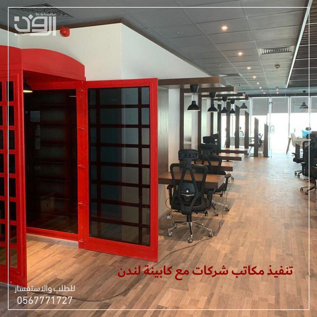 تنفيذ ديكورات ميني بار خشبية مع أعمال مكاتب خاصة بالشركات Home Decor Home Room Divider