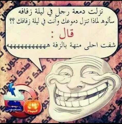 اي و الله حقك تصير تصير وين جنتي مضمومه Arabic Funny Funny Quotes Funny