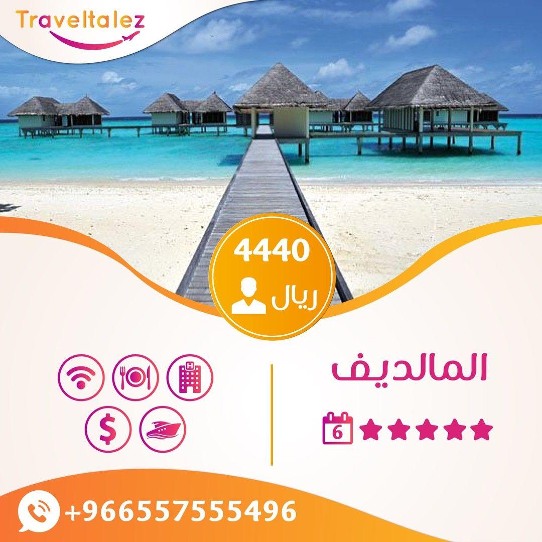 استمتع معنا فى منتجعات 5 نجوم و لمدة 6 أيام في المالديف المالديف ترافل تيلز للمزيد من التفاصيل زوروا موقع ترافل تيلز حك Outdoor Outdoor Blanket Beach