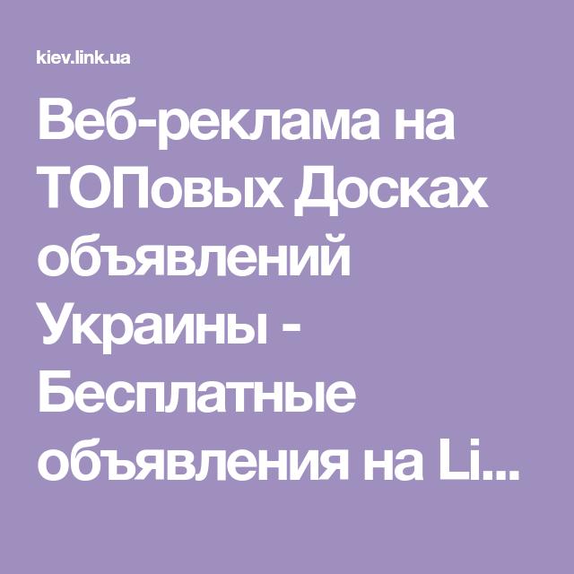 Веб-реклама на ТОПовых Досках объявлений Украины - Бесплатные объявления на Link.ua/board/view/230076/