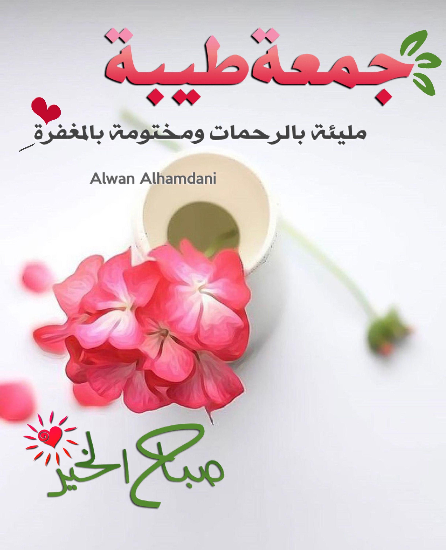 Pin By Alwan Alhamdani On صباح الخير Friday Messages Place Card Holders Morning Wish
