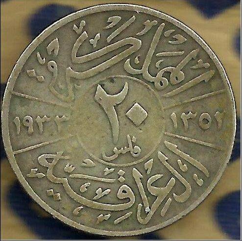 20 فلس تعود لسنة 1933 ايام الملك فيصل الاول Baghdad Iraq Iraq Baghdad