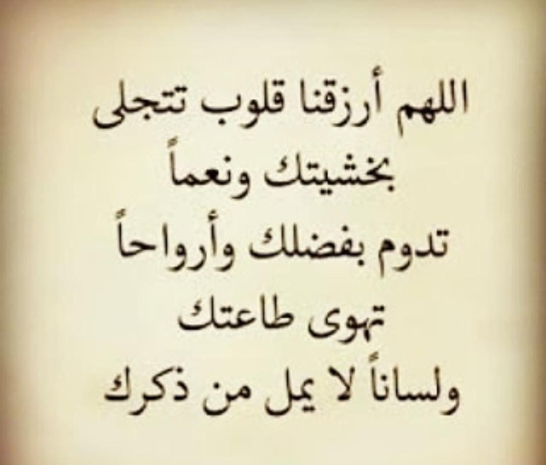 Pin By M On Do3aa Alhamdulillah Allah Prayers