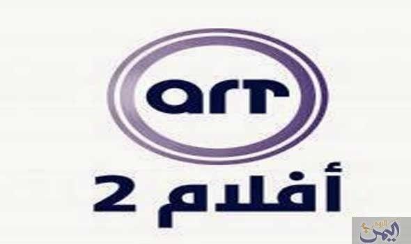 الإيه أر تي تعرض أغنية رمش عينه على مقاطع لأفلام قديمة Channel Logo Art Logos