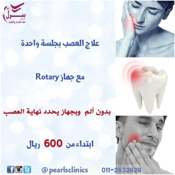 علاج العصب بجلسة واحدة مع جهاز Rotary بدون ألم وبجهاز يحدد نهاية