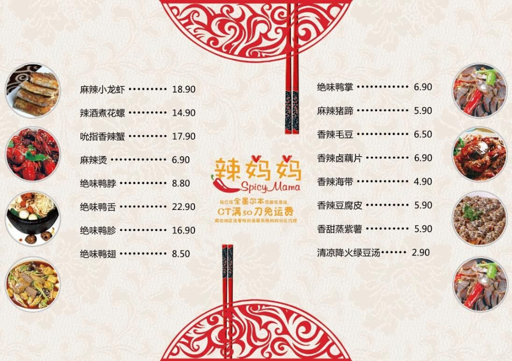 Menu Design For Chinese Restaurant Gingerasian Inspiration Regarding Asian Restaurant Menu Template 10 Chinese Menu Menu Design Layout Restaurant Menu Design