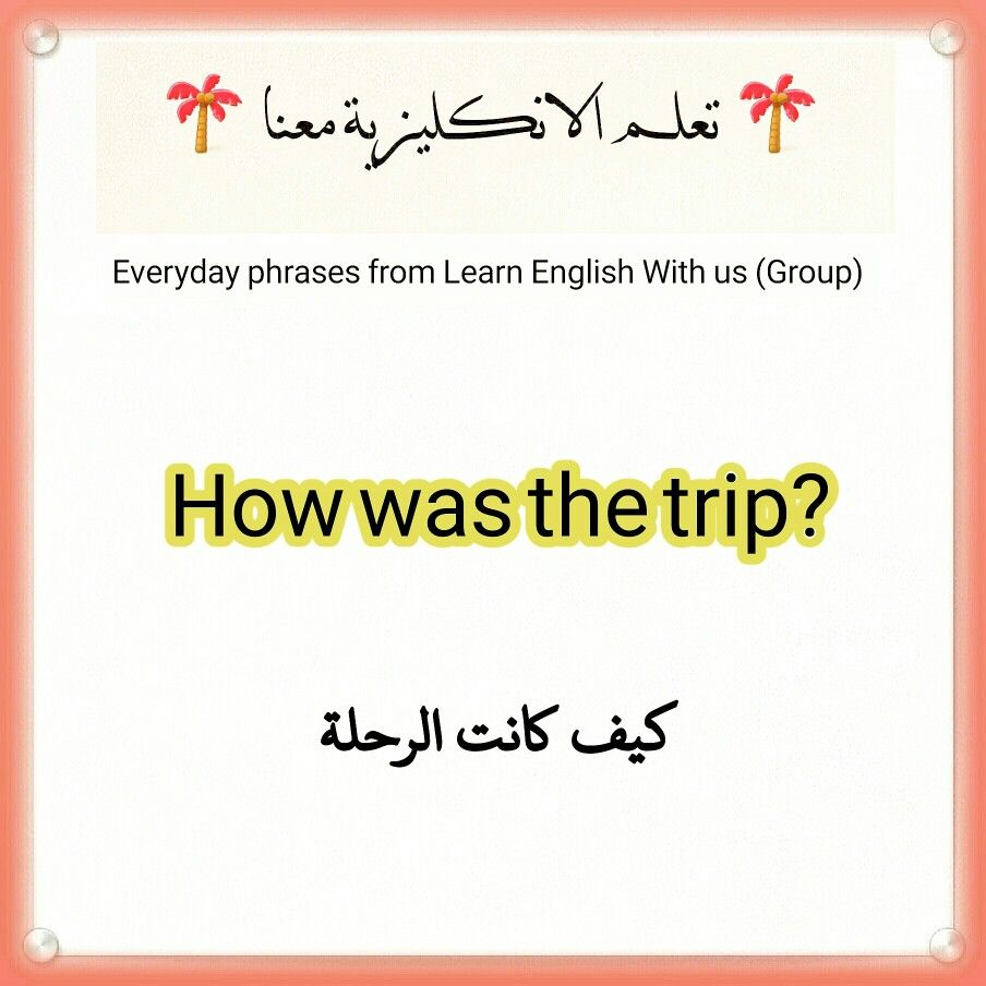 تعلم الانكليزية معنا Learning English With Us Vocabulary New تعلم الانكليزية معنا Learn English Learn English English Words Learn Arabic Language