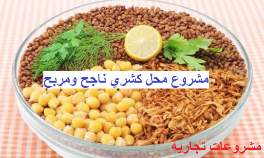 مشروع محل كشري Food Rice Grains