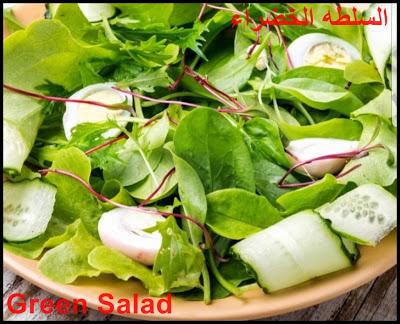 فوائد السلطه الخضراء Green Salad Vegetables Celery