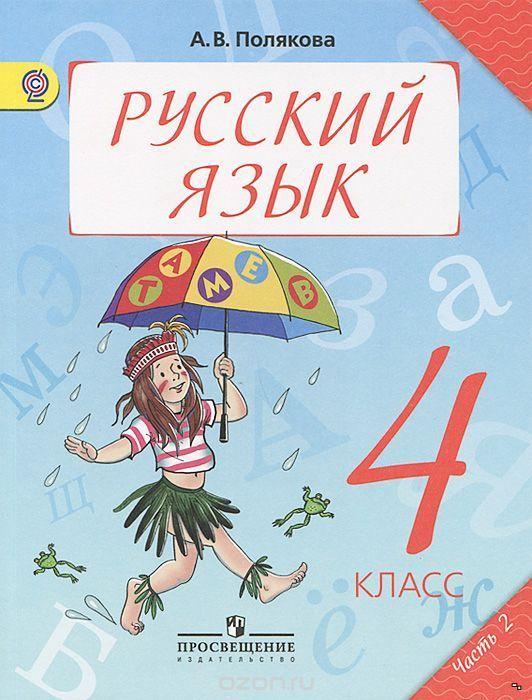 Д.з по русскому 4 класс полякова