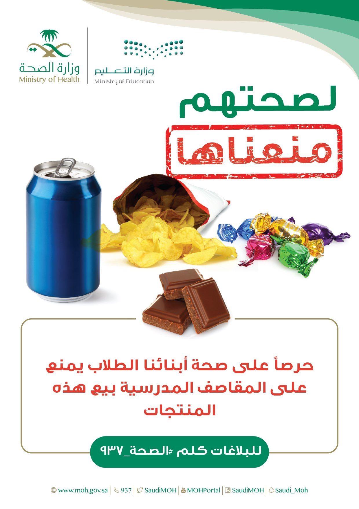 4 أغذية منعت الصحة بيعها في المقاصف المدرسية Health