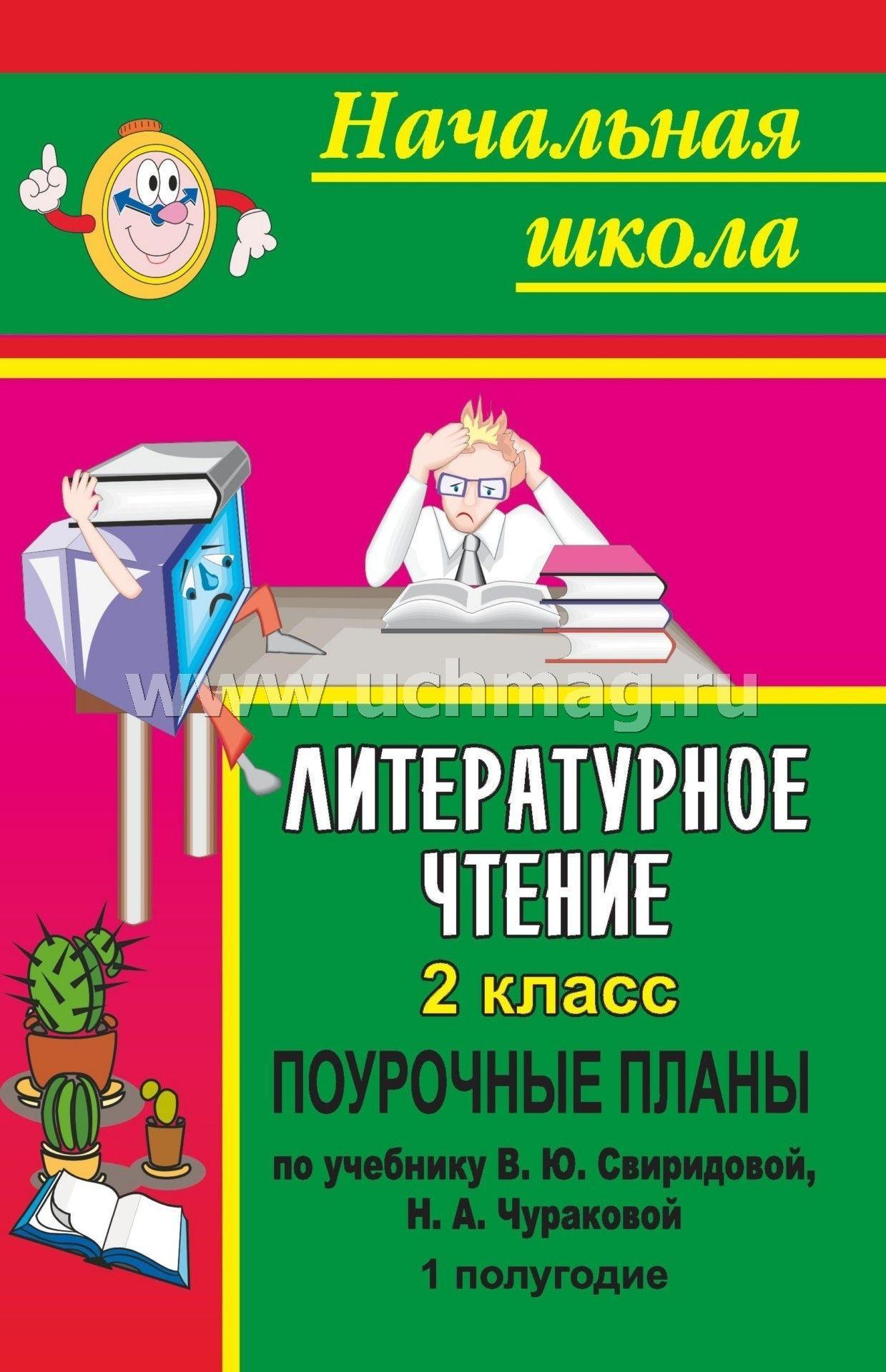Литературное чтение учебник скачать 2 класс свиридова