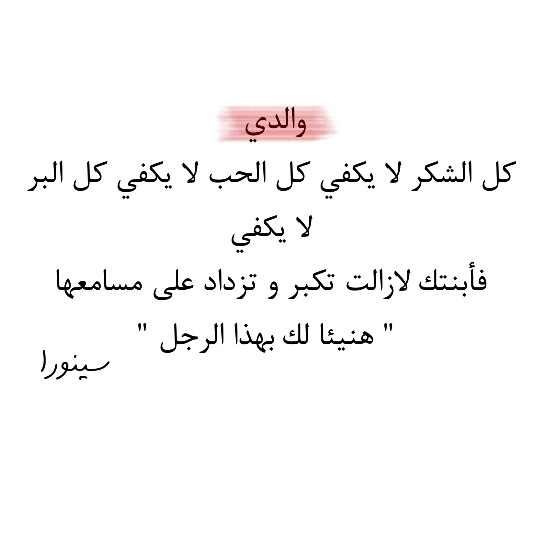 Pin By Saida93 On كلمات وخواطر Dad Quotes Mixed Feelings Quotes Words Quotes