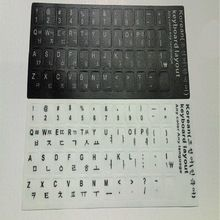 50pcs korean letters alphabet learning korean keyboard stickers for laptop desktop computer. Black Bedroom Furniture Sets. Home Design Ideas
