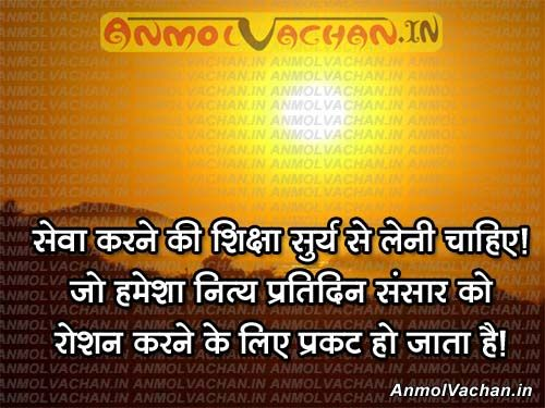 Best-Anmol-Vachan-Quotes-on-Sun-in-Hindi