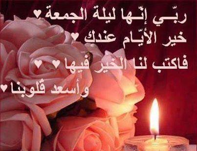 صور ليلة الجمعة 2017 صور دعاء ليلة الجمعة صور مكتوب عليها ليلة الجمعة Islamic Pictures Birthday Candles Candles