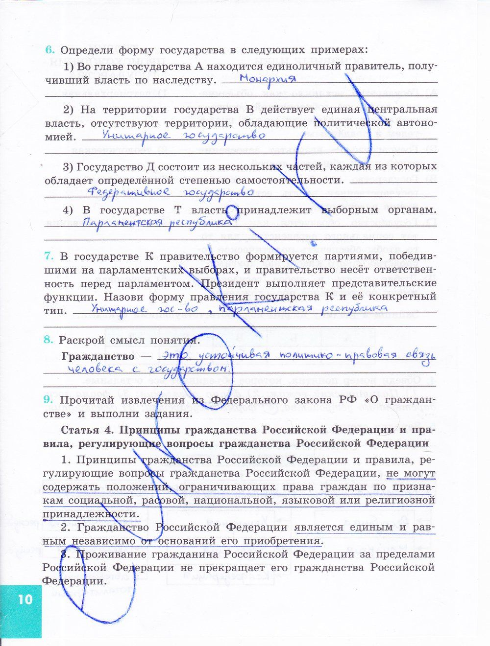 Ершова алгебра 10-11 класс гдз без смс и регистрации
