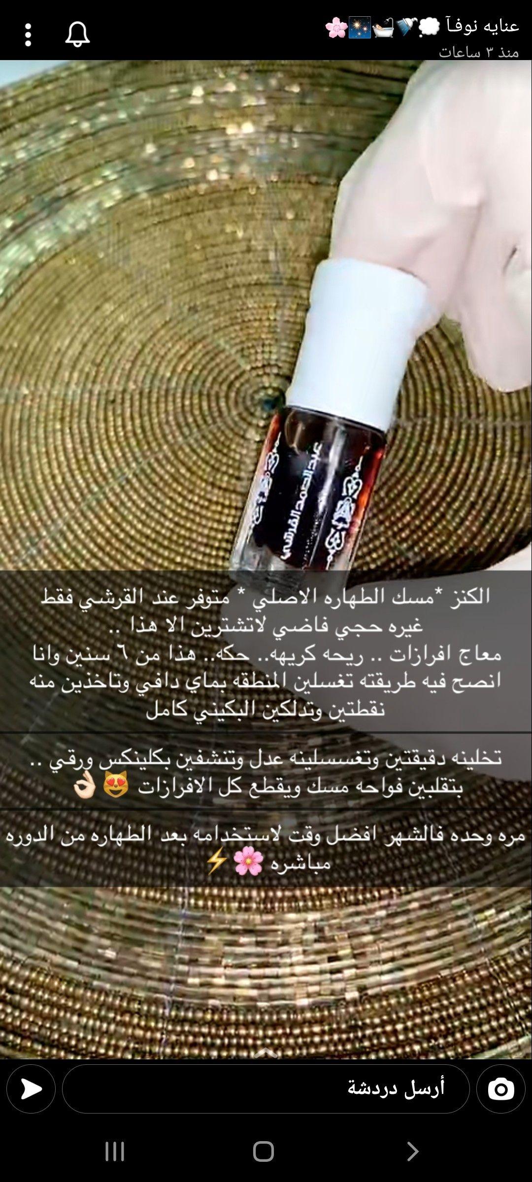 Pin By Asma Alotaibi On عناية Perfume Scents Scents Perfume