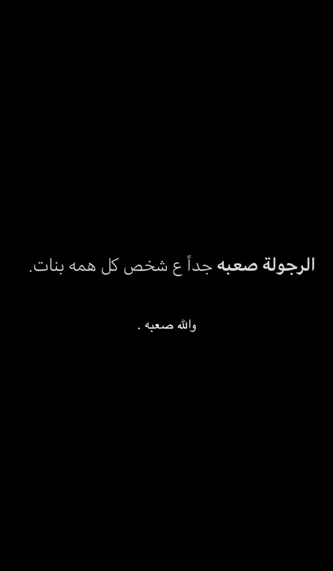 Pin By ليان ليان On حح كي In 2021 Love Quotes Photos Quotes For Book Lovers Love Quotes With Images