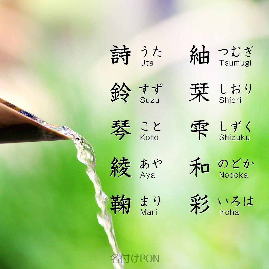 いろは 名前 漢字