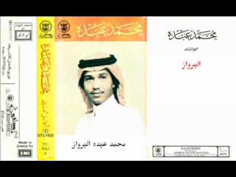 محمد عبده البرواز النسخة الاصلية Movie Posters Poster Movies