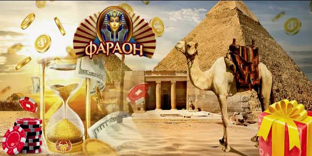 казино фараон бонус бездепозитный