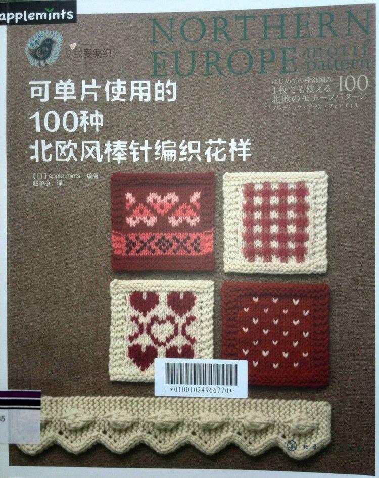 S de un solo uso 100 tipos n rdicos patrones que hacen - Tipos de nordicos ...