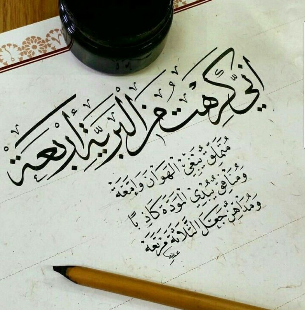 Pin By Ebrahim Ajrosh On ادب Words Quotes Beautiful Arabic Words Arabic Quotes