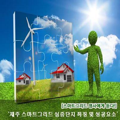 [서울대학교 문승일 교수] '제주 스마트그리드 실증단지 특징 및 성공요소' 에 대해서 듣다  지난 11월 열린 Korea Smatgid week는 스마트그리드 기술과 관련된 저명한 전문가들이 모두 참여했던 행사였습니다.   그래서 에너지인 여러분들께 그 중 특별했던 강연을 소개해드리려고 합니다.  바로 서울대학교 문승일 교수님의 연설인데요, 문 교수님께서는 '제주 스마트그리드 실증단지 특징 및 성공요소'를 주제로 발표를 하셨답니다.   그럼 함께 살펴 볼까요?   http://seenergy.kr/726