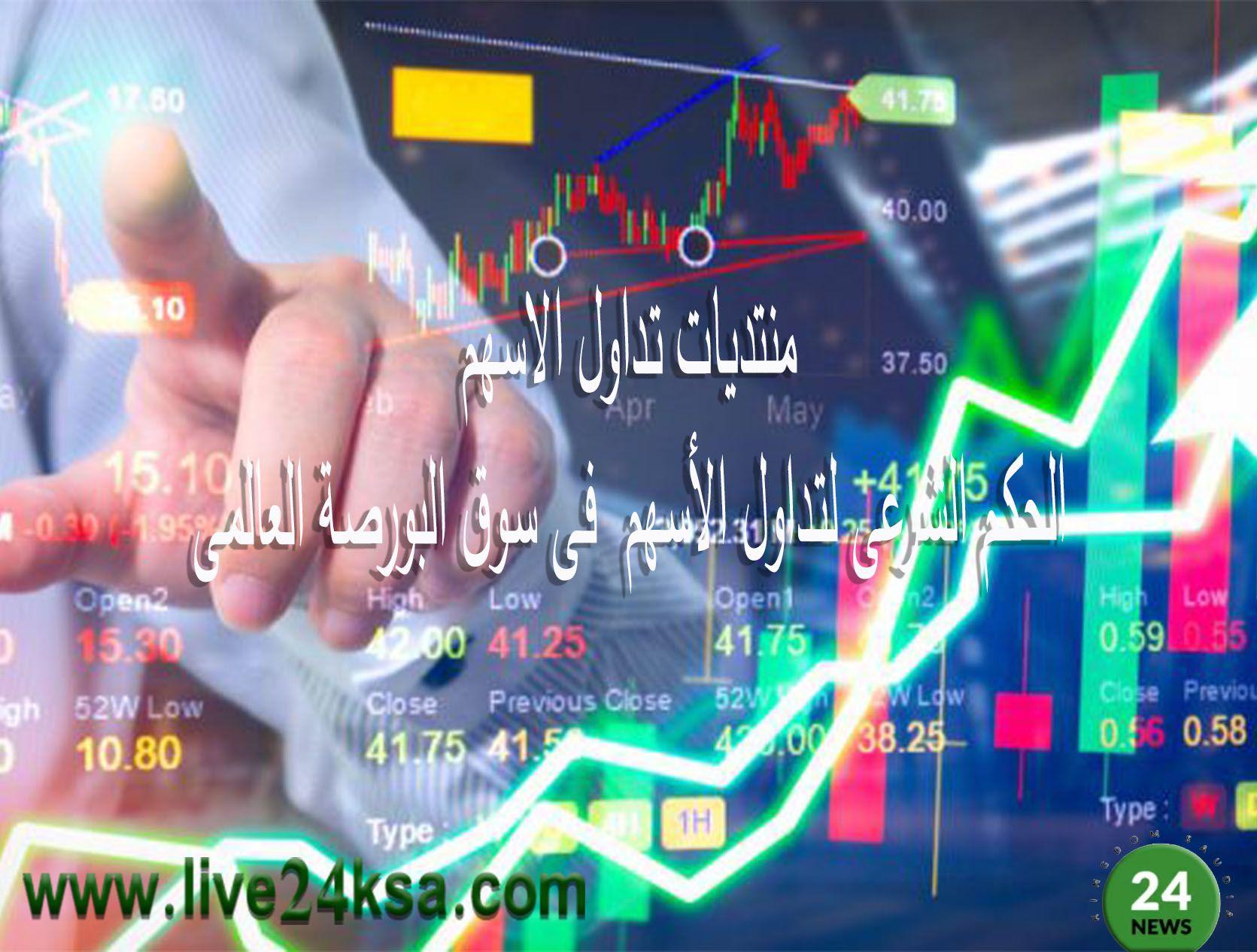 منتديات تداول الاسهم الحكم الشرعى لتداول الأسهم فى سوق البورصة العالمى Blog Posts Blog Trading