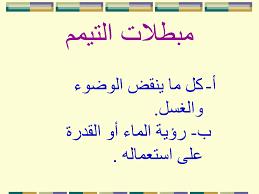 مبطلات التيمم Math Arabic Calligraphy Math Equations