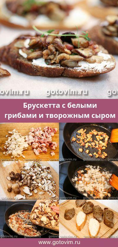 брускетты с грибами и творожным сыром