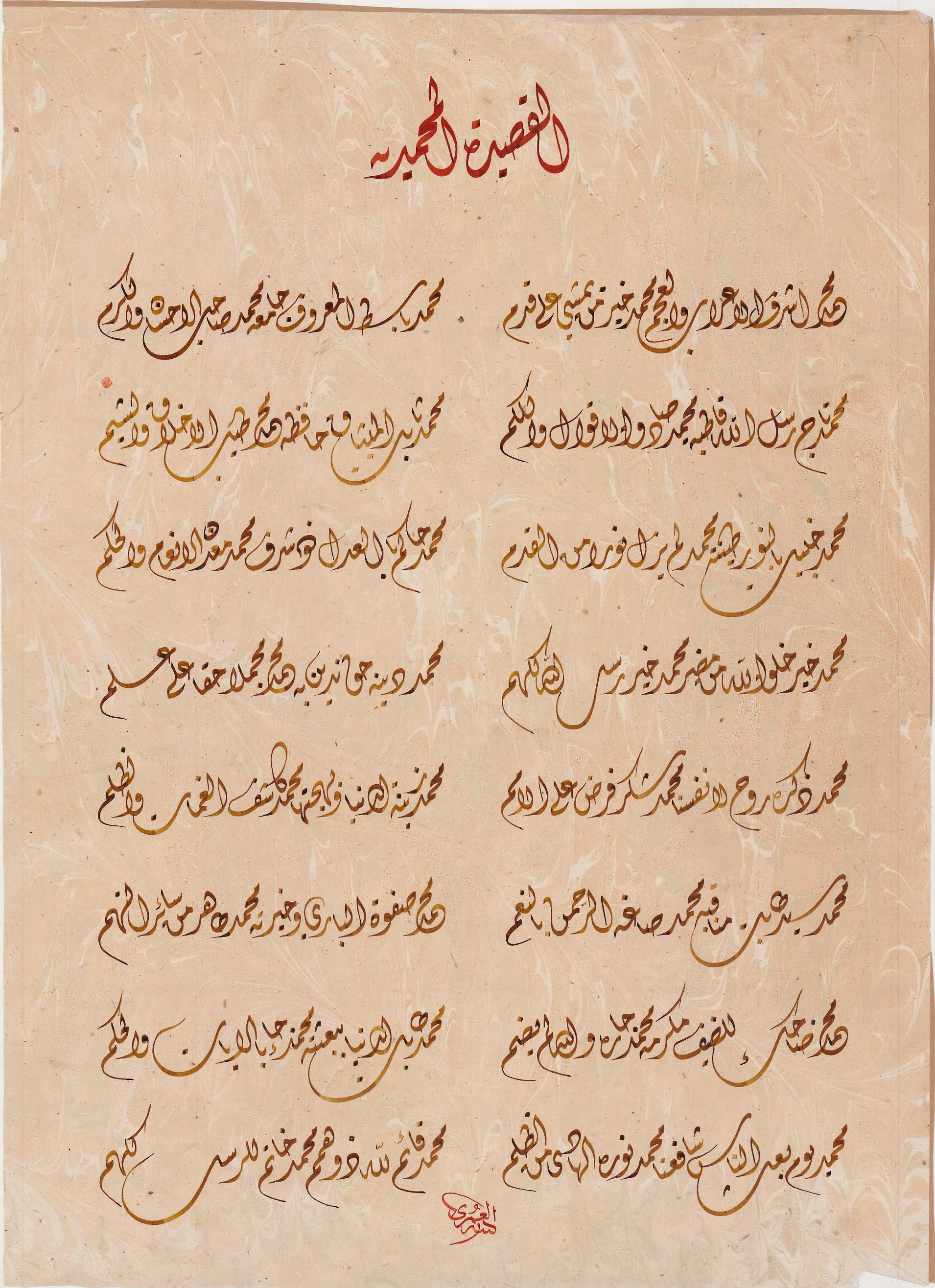 القصيدة المحمدية (Dengan gambar) Seni, Kaligrafi