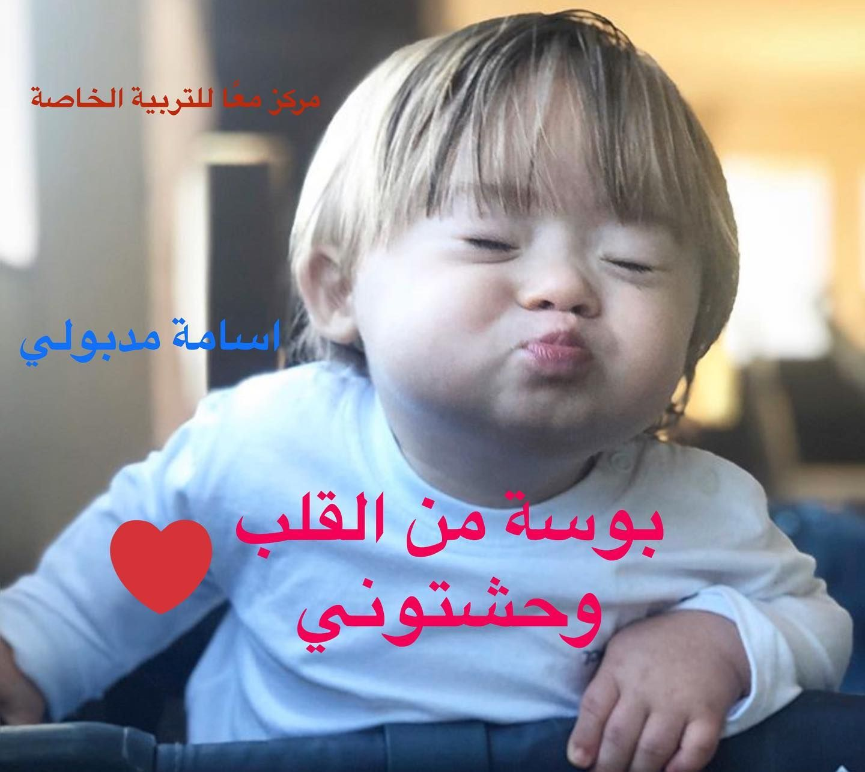 بوسة من القلب وحشتوني انا احبك متابعين اسامة مدبولي Osama Madbooly L Love My Followers Followme Kiss Foryou My Following Baby Face Face Baby