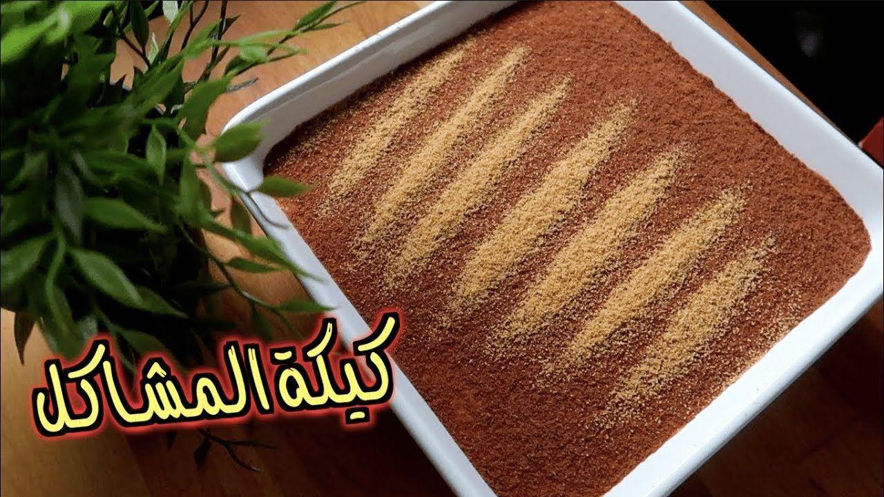 كيكة المشاكل لاتيه كيك هني آند مور Youtube Cake Problem Latte Arabic Love Quotes