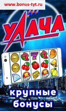 11/1/ · Список лучших онлайн казино, которые дают бездепозитные бонусы за регистрацию без пополнения счета на игровые автоматы (видео слоты) с выводом денег, а также информация по бездепозитным промокодам.