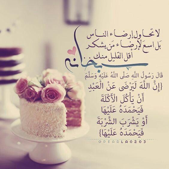 لا تحاول ارضاء الناس بل اسع لارضاء من يشكر أقل القليل منك Islamic Quotes Love Quotes Tumblr Arabic Quotes