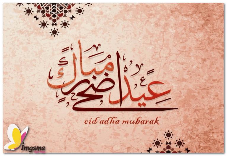 رسائل عيد الاضحى Eid Adha Mubarak Adha Mubarak Arabic Calligraphy
